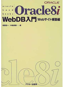 Oracle8i WebDB入門 Webサイト構築編