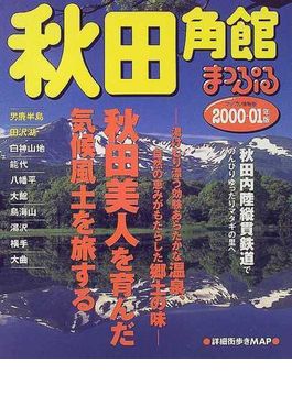 秋田 角館 男鹿半島・田沢湖 2000−01年版