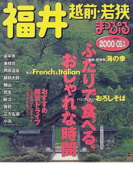 福井 越前・若狭 2000−01年版