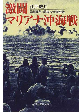 激闘マリアナ沖海戦 日米戦争・最後の大海空戦(光人社NF文庫)