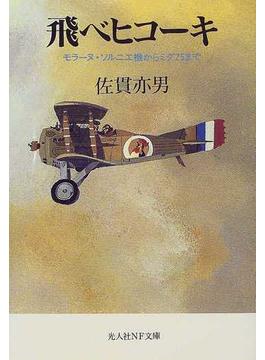 飛べヒコーキ モラーヌ・ソルニエ機からミグ25まで(光人社NF文庫)