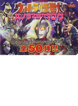 ウルトラ怪獣パノラマ超カタログ 「ウルトラQ」から「ウルトラマンガイア」まで全50体!!