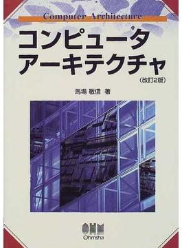 コンピュータアーキテクチャ 改訂2版