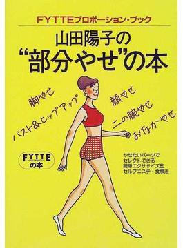 """山田陽子の""""部分やせ""""の本"""