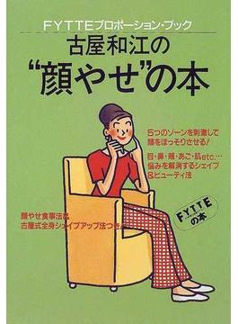 """古屋和江の""""顔やせ""""の本"""