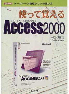使って覚えるAccess2000 データベースが分からない人のための データベース管理ソフトの使い方