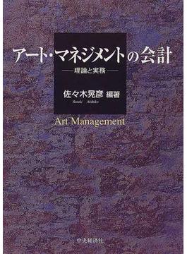 アート・マネジメントの会計 理論と実務