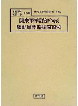 十五年戦争極秘資料集 影印 補巻13 関東軍参謀部作成総動員関係調査資料