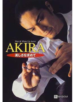 Akira 美しさを求めて Hair & make up artist