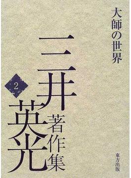 三井英光著作集 2 大師の世界