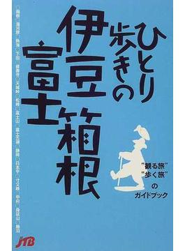 ひとり歩きの伊豆・箱根・富士 改訂2版
