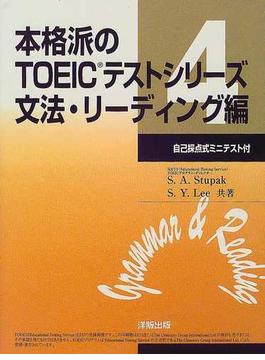 本格派のTOEICテストシリーズ 4 文法・リーディング編