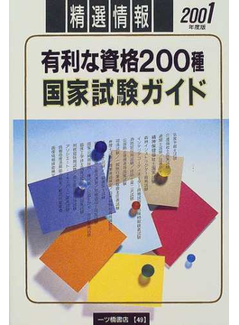国家試験ガイド 2001年度版