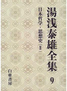 湯浅泰雄全集 第9巻 日本哲学・思想史 2