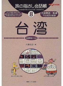 旅の指さし会話帳 8 台湾