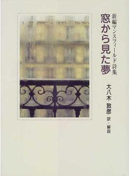 窓から見た夢 新編マンスフィールド詩集