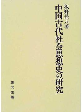中国古代社会思想史の研究