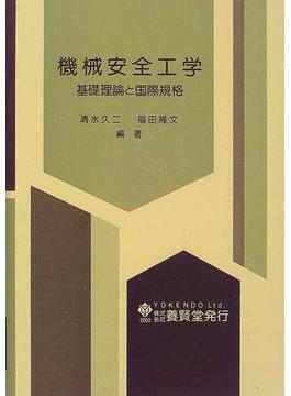 機械安全工学 基礎理論と国際規格