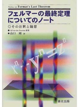 フェルマーの最終定理についてのノート その注釈と随想
