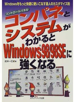コンパネとシステムがわかるとWindows98/98SEに強くなる Windowsをもっと快適に使いこなす達人のカスタマイズ術