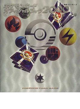 ポケモンカードオフィシャルブック 2000