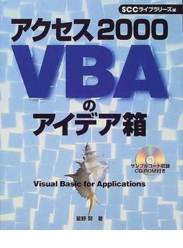 アクセス2000 VBAのアイデア箱