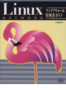 Linux NETWORKファイアウォール管理者ガイド