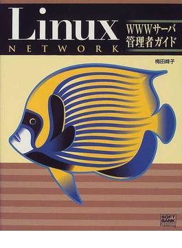 Linux NETWORK WWWサーバ管理者ガイド