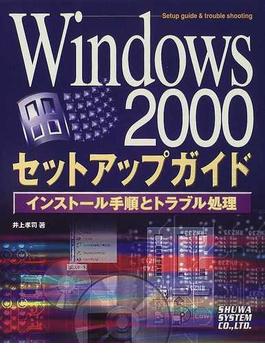 Windows 2000セットアップガイド インストール手順とトラブル処理 Setup guide & trouble shooting