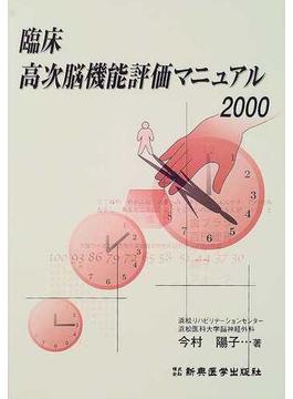臨床高次脳機能評価マニュアル 2000