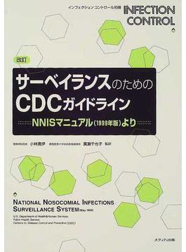サーベイランスのためのCDCガイドライン NNISマニュアル(1999年版)より 改訂
