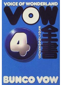 VOW全書 まちのヘンなもの大カタログ 4(宝島社文庫)