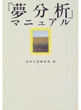 「夢分析」マニュアル(宝島社文庫)