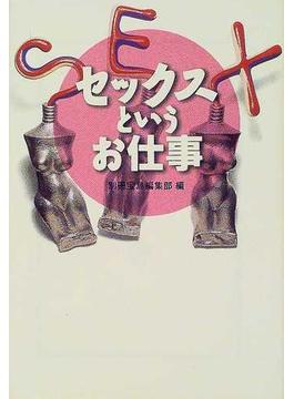 セックスというお仕事(宝島社文庫)