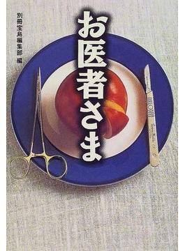 お医者さま(宝島社文庫)