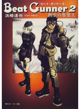 Beat gunner 2 戦空の撃墜王(角川文庫)
