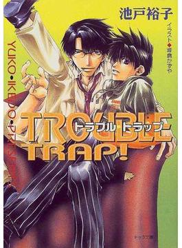 Trouble trap!