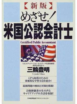 めざせ!米国公認会計士 新版