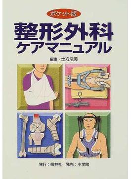 整形外科ケアマニュアル ポケット版