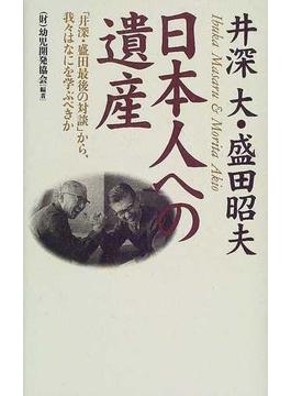 井深大・盛田昭夫日本人への遺産 「井深・盛田最後の対談」から、我々はなにを学ぶべきか