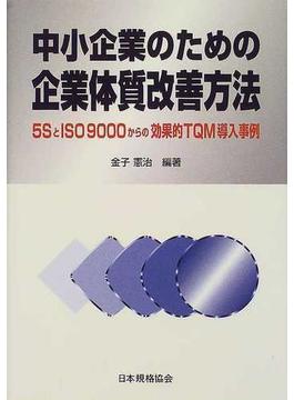 中小企業のための企業体質改善方法 5SとISO9000からの効果的TQM導入事例