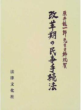 改革期の民事手続法 原井竜一郎先生古稀祝賀