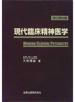 現代臨床精神医学 改訂第8版