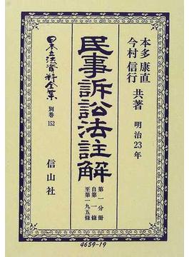 日本立法資料全集 別巻152 民事訴訟法〈明治23年〉註解 第1分冊 自第1条至第195条