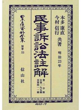 日本立法資料全集 別巻153 民事訴訟法〈明治23年〉註解 第2分冊 自第195条至第411条