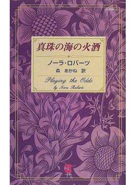 真珠の海の火酒(100LOVE-ベストセラー作家たちの100冊-)