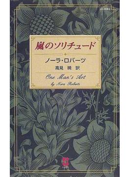 嵐のソリチュード(100LOVE-ベストセラー作家たちの100冊-)