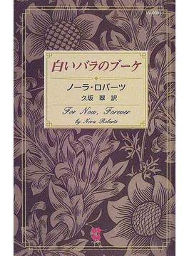白いバラのブーケ(100LOVE-ベストセラー作家たちの100冊-)
