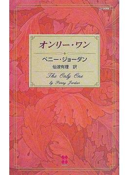 オンリー・ワン(100LOVE-ベストセラー作家たちの100冊-)