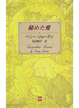 秘めた愛(100LOVE-ベストセラー作家たちの100冊-)